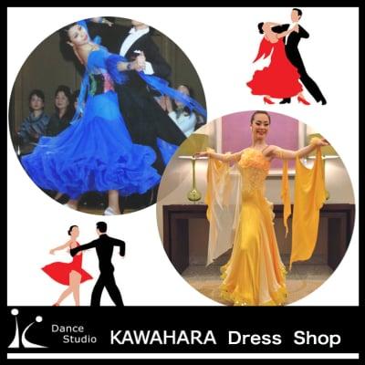 カワハラ・ダンススタジオ ドレス部門