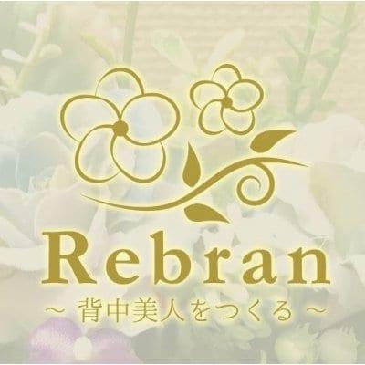Rebran/背中美人をつくる