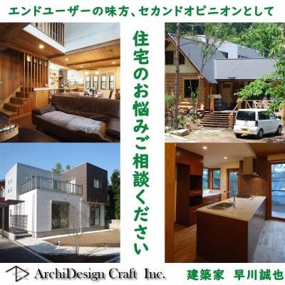 エンドユーザーの味方、住宅アドバイザーの建築家 早川