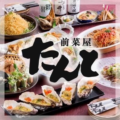 新潟県十日町市の居酒屋前菜屋たんと