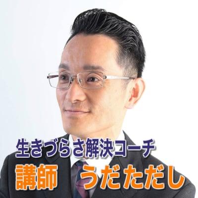 東京近郊のコーチングやカウンセリングのご相談は生きづらさを解決し素直に自由に生まれ変われる生きづらさ解決コーチのうだただしへ