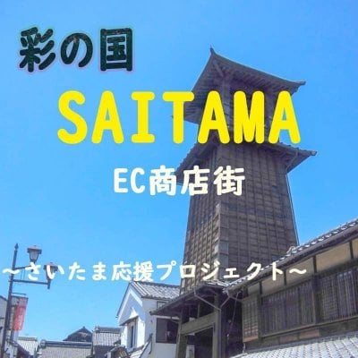 彩の国 SAITMA EC商店街 埼玉応援プロジェクト