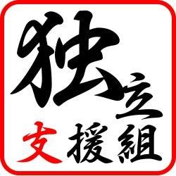 独立支援組(代表:次男房 野方本店)