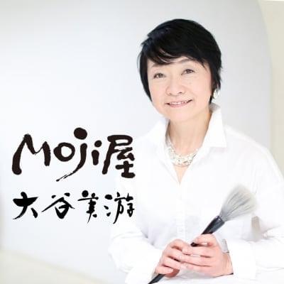 引力のある筆文字ロゴ・Moji屋