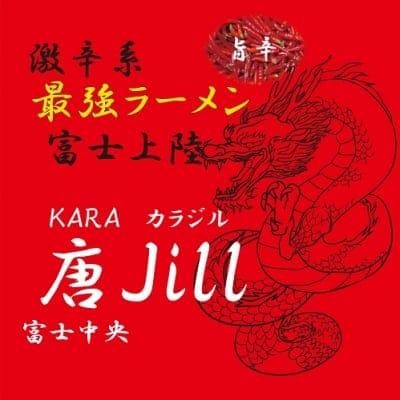 唐JILL -カラジル- からうまらーめん富士上陸!! 蒙古みそタンメン中本系インスパイア