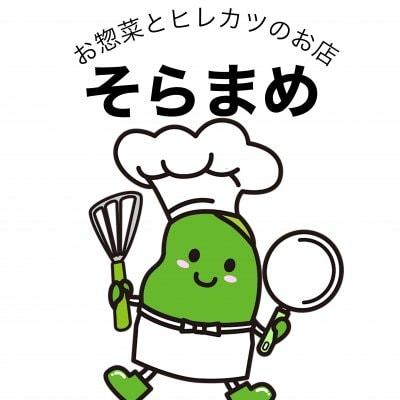 新潟県燕市吉田町にあるお惣菜と唐揚げ/ヒレカツ のお店/そらまめ