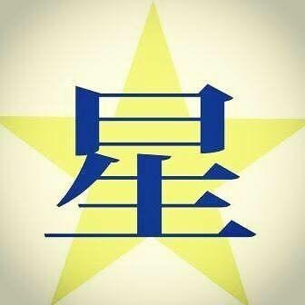 星通商 横浜ビジネス応援団