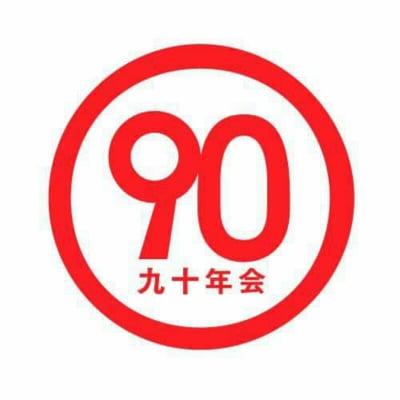 きゅーまる/90年会 オフィシャルショップ