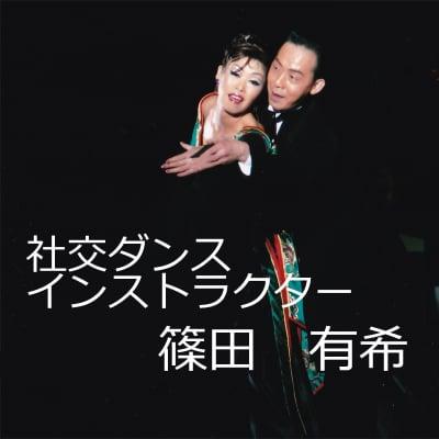 新宿御苑前徒歩3分/社交ダンス/インストラクター/篠田有希