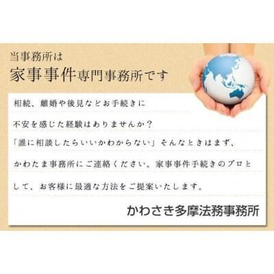 川崎の司法書士ならかわさき多摩法務事務所