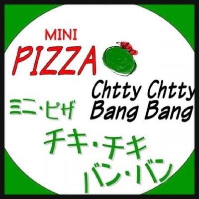 ミニピザ チキ.チキ.バン.バン