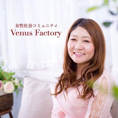 """女性社会コミュニティ☆Venus Factory☆〜わたし史上最高の毎日で""""一生ヒロイン宣言♡""""私たちと一緒に世界をガールズパワーでHAPPYに!〜"""