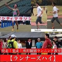 埼玉県所沢市個別マラソン・ランニング教室、走力アップ、故障予防、ランニングフォーム改善、マラソン遺伝子検査なら【ランナーズハイ】