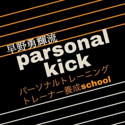 パーソナルトレーナー養成スクール 空手家早野勇輝〜hayano yuki〜オフィシャルサイト