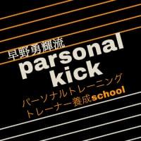 パーソナルトレーナー養成スクール|空手家早野勇輝〜hayano yuki〜オフィシャルサイト