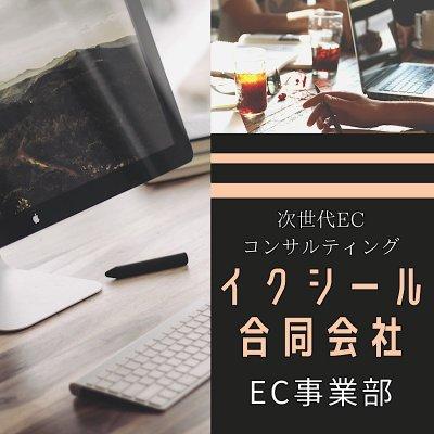 イクシール合同会社EC事業部オフィシャルサイト