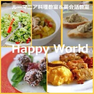ルーマニア料理教室&英会話教室 Happy World