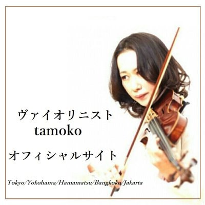 ヴァイオリニスト tamoko オフィシャルサイト