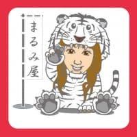 芸能人初の個性心理學講師/白石まるみのオフィシャルSHOP【まるみ屋】