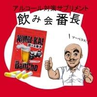 飲み会番長|NOMI-KAI BanCho | アルコール対策サプリメント