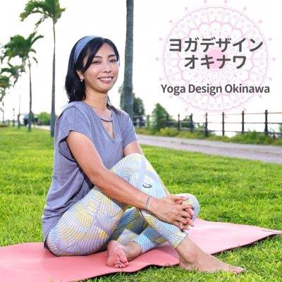 『ヨガで人生をデザインする』Yoga design Okinawa/ヨガデザインオキナワ