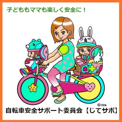 自転車安全サポート委員会(じてサポ)家族で安全に自転車を楽しもう!