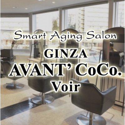 神奈川県青葉台の美容室のGINZA AVANT COCO