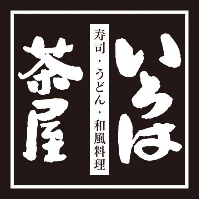 田原市 すし・うどん・和食 ~いろは茶屋~