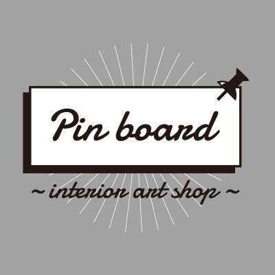 インテリアアートショップ〜Pinboard〜(ピンボード)