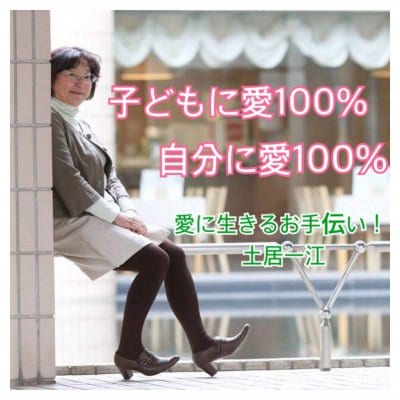 アドラーおばあちゃん がっちゃんの【パワー アド スマイル】子どもに愛100% 自分に愛100% 横浜