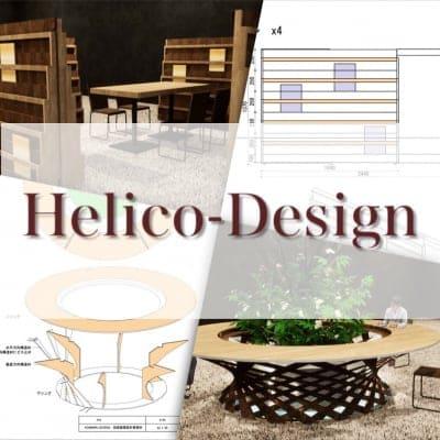 オーダーメイド家具/オーダーメイド雑貨/オリジナル家具/オリジナル雑貨の【 Helico-Design 】ヘリコデザイン