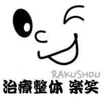 湘南辻堂 治療整体 楽笑RAKUSHOU