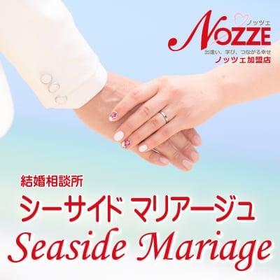 神奈川県横須賀市横浜市金沢区近隣で婚活のことなら結婚相談所シーサイドマリアージュへ。