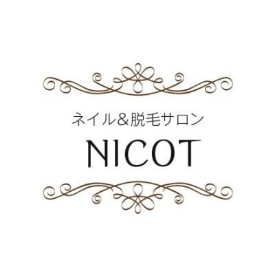 ネイル&脱毛サロン NICOT ニコット