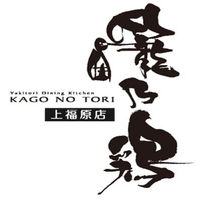 【籠乃鶏/上福原店】鳥取県で大山どりを味わうなら/米子市