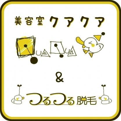【クアクア美容室】