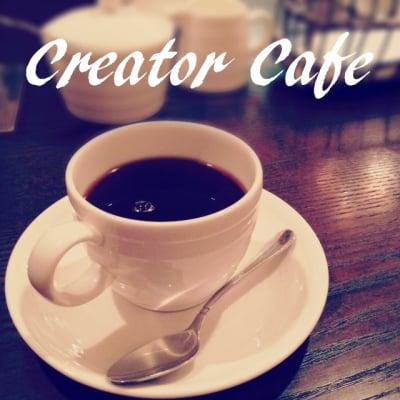 Creators Cafe 〜クリエイター交流会(東京)〜