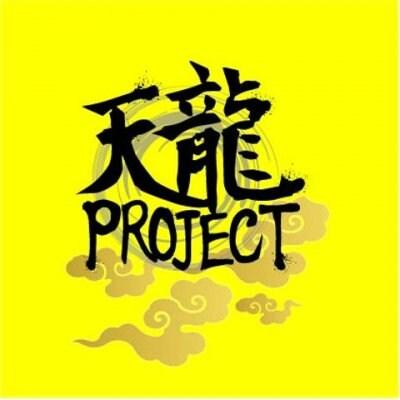 天龍プロジェクト
