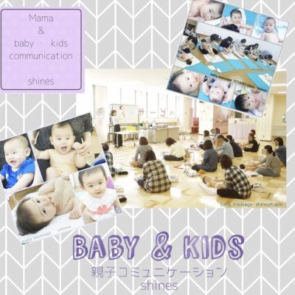 baby&kids 繋ぐ親子コミュニケーションshines(シャインズ)