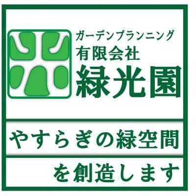 神奈川県川崎市、横浜市のマンション、一軒家の造園や樹木管理は有限会社 緑光園におまかせ下さい。樹木のお手入れの基本を熟知しているマイスターがお伺いいたします。