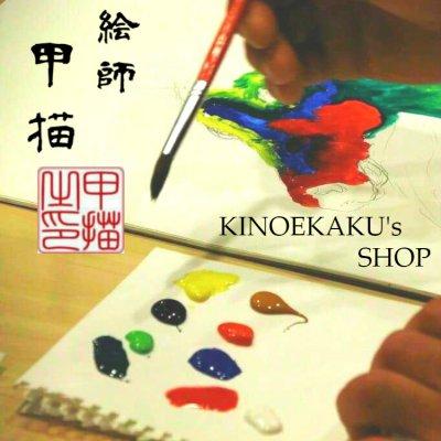 「甲描(KINOEKAKU)'s SHOP」~自由を想い絵筆をふるう絵師~