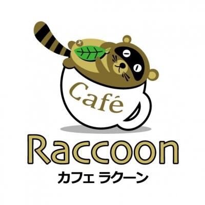 カフェラクーン/Cafe Raccoon 足立区でこだわりの自家焙煎コーヒーが飲める店