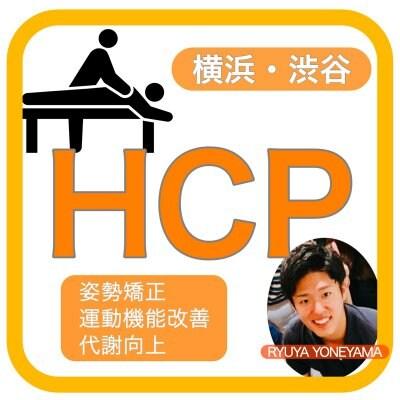 横浜、渋谷の姿勢矯正・運動機能改善・代謝向上はHCP整体