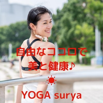 自由なココロで美と健康♪町田の超・少人数制ヨガ教室&オンラインヨガレッスン YOGA surya(ヨガ スーリヤ)