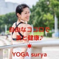 自由なココロで美と健康♪町田の超・少人数制ヨガ教室 YOGA surya(ヨガ スーリヤ)