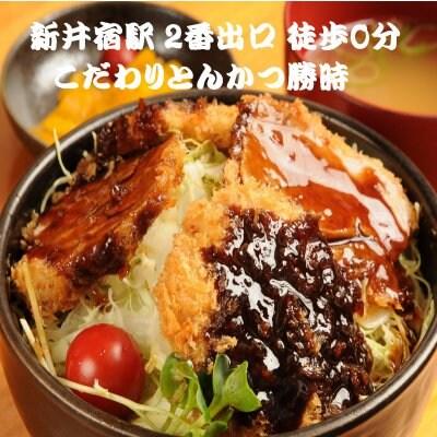 こだわりとんかつ勝時/川口/新井宿駅0分/埼玉