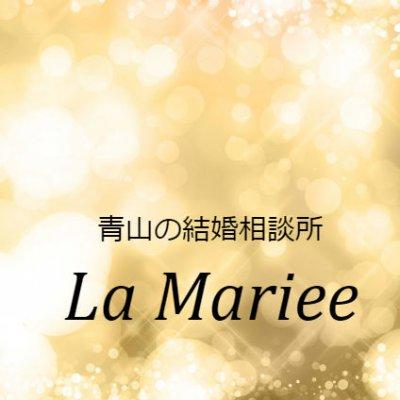 青山の結婚相談所La Mariee〜ラマリエ〜