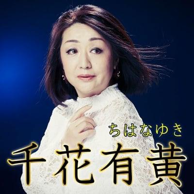 千花有黄(ちはなゆき)ホームページ