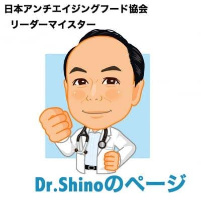 日本アンチエンジングフード協会リーダーマイスター Dr.Shinoのページ