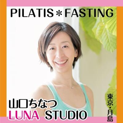 ピラティス&ファスティング LUNA STUDIO〜ルナスタジオ